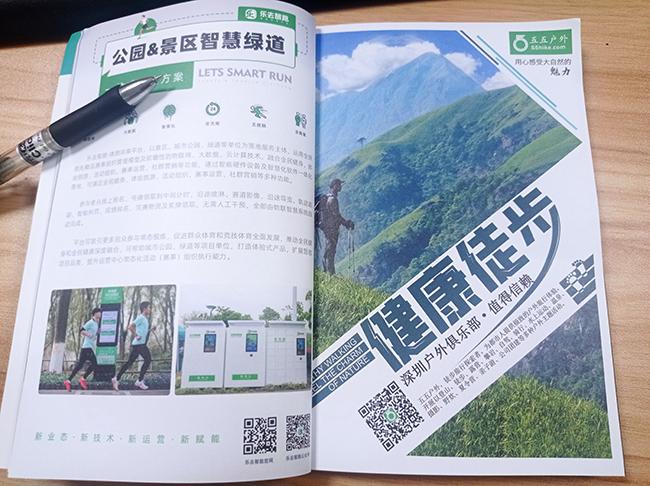 2021五五户外助力深圳国际户外运动博览会圆满结束