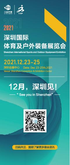 深圳国际体育及户外装备展览会