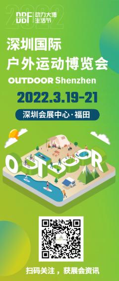 深圳国际户外运动博览会