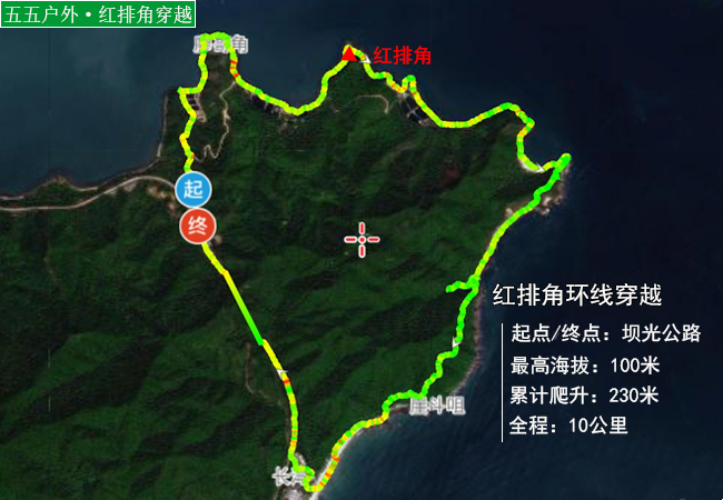 五五户外深圳红排角海岸线环线穿越