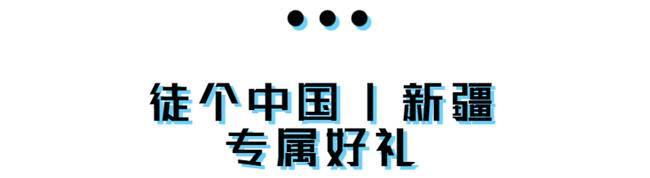 徒个中国●新疆【五五户外】