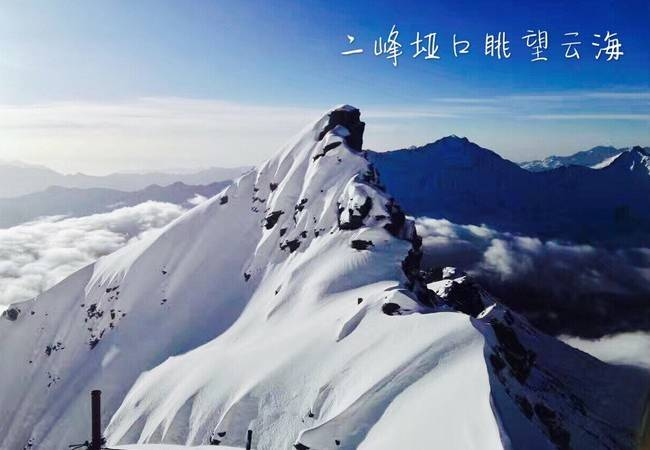 五五户外四姑娘山二峰 海拔5200米的世界