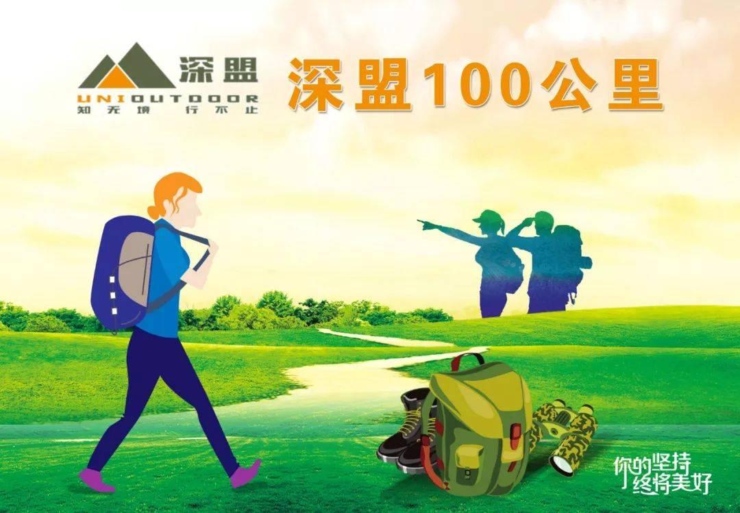 【火热报名中】12月9日:深盟100公里徒步第五站大鹏20公里徒步