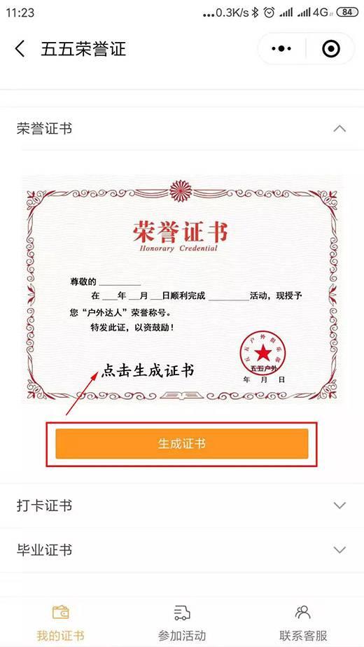 五五户外小程序·五五荣誉证