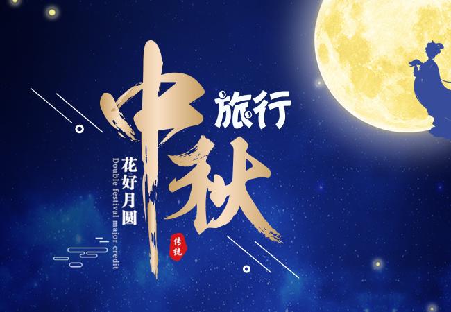 2019年中秋户外活动推荐