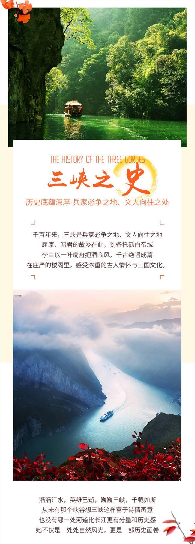 三峡红叶【五五户外】