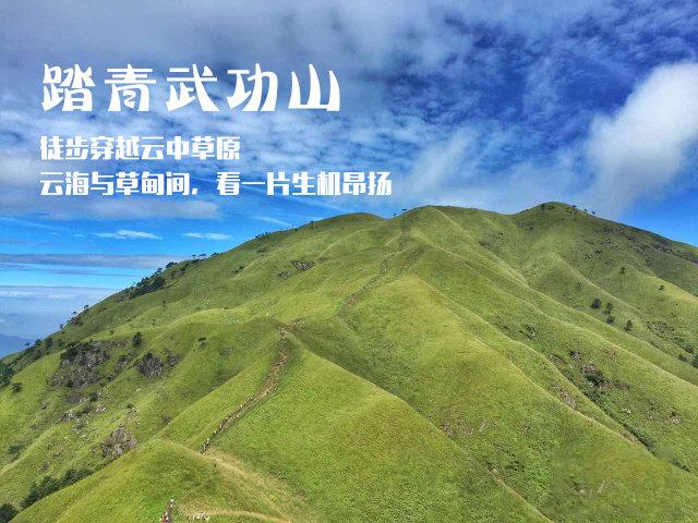 【周末汽车团】江西武功山 漫步云端高山草甸 第28期 7月30日-8月1日