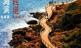 深圳徒步约你5月5号在最长海滨栈道欢乐趴