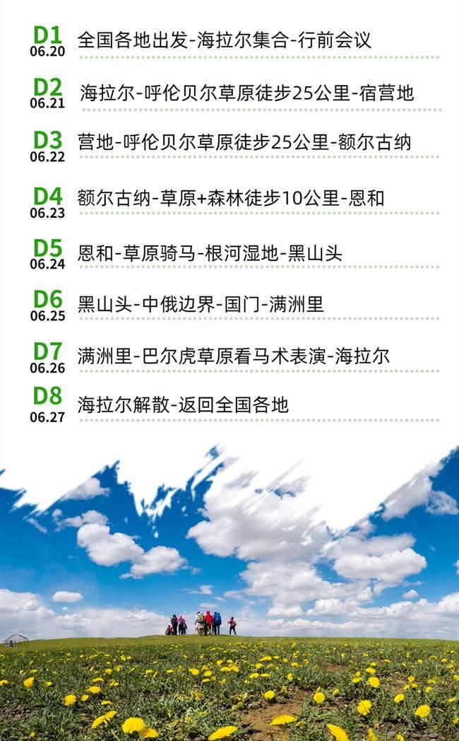 徒个中国·内蒙古【五五户外】