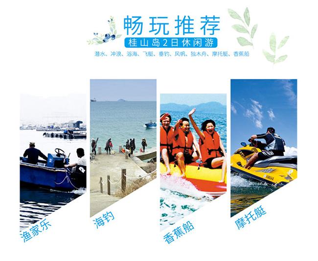 五五户外珠海桂山岛 蓝色海岸两日自由行 天天发团