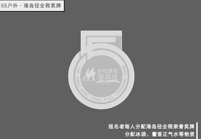五五户外港岛径全程50公里荣誉奖牌