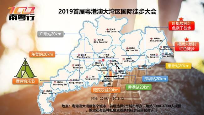 南粤行第三站增城plalking