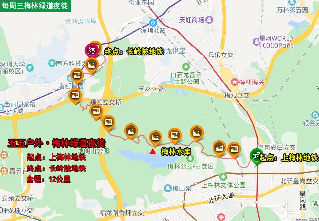 【每周三夜徒】深圳梅林绿道12KM夜徒