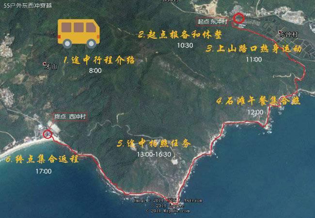 深圳五五户外东西冲穿越