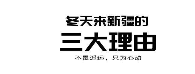 冬日新疆【五五户外】