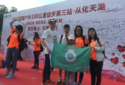 2018.05.20深盟户外100公里徒步第三段:从化天湖【爱上路上与爱同行】